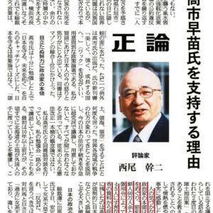 西尾幹二さんんが書いた「高市早苗氏を支持する理由」