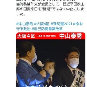 大阪4区 中山泰秀前防衛副大臣をよろしくお願いいたします。