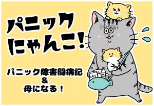 【お知らせ】パニックにゃんこ Vol.7