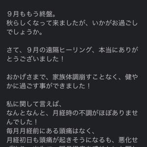 『葉山LOVE』と『遠隔ヒーリング募集のお知らせ』