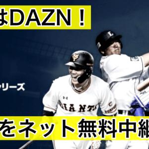 2019年CSはDAZN!クライマックスシリーズ全試合をネット無料中継で楽しめる!