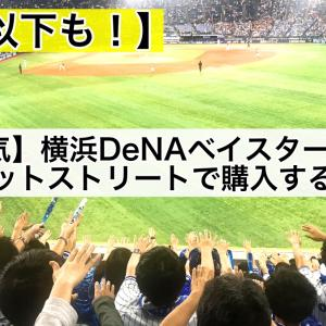 横浜DeNAベイスターズ戦をチケットストリートで購入する方法(定価以下も!)