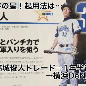 髙城俊人トレード1年半後戦力外→横浜DeNA復帰の流れまとめ&ベイ捕手起用法は…