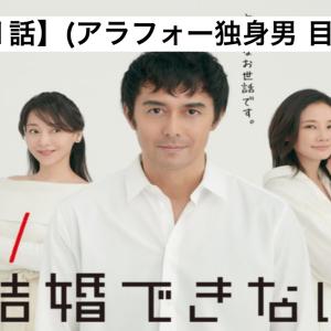 【感想】まだ結婚できない男 1話(アラフォー独身男目線)