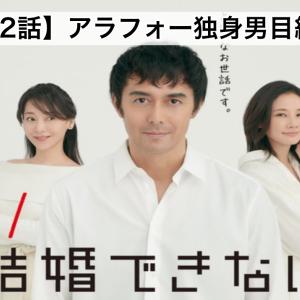 【感想】まだ結婚できない男 2話ドラマあらすじ ネタバレ(楽しい!アラフォー独身男目線)