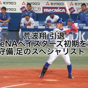 荒波翔引退・横浜DeNAベイスターズ初期を支えた守備,足の天才!成績,活躍まとめ