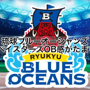 琉球ブルーオーシャンズの元横浜ベイスターズOBが監督,コーチに!沖縄初のプロ野球チーム誕生
