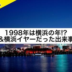1998年は横浜の年!?神奈川&横浜イヤーだった出来事まとめ!横浜優勝★