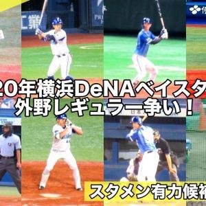 2020年横浜DeNAベイスターズ外野レギュラー争い予想!スタメン有力候補は…!?