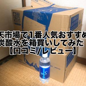 楽天市場で1番人気おすすめの炭酸水を箱買いしてみた!【口コミ/レビュー】健康にダイエットに節約に…