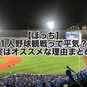 【ぼっち】1人野球観戦って平気?実はオススメな理由まとめ!