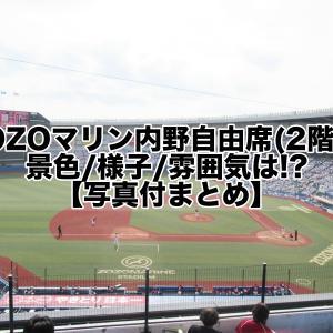 ZOZOマリンスタジアム内野自由席(2階席)景色/様子/雰囲気は!?【写真付まとめ】
