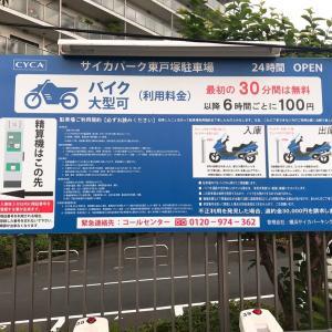 【東戸塚駅東口】大型バイク可!徒歩3分オススメ駐輪場(写真付レポ)