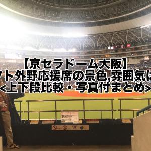 【京セラドーム大阪】レフトビジター外野応援席の景色,雰囲気,オススメは!?
