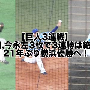 【巨人3連戦】東,石田,今永左3枚で3連勝は絶対条件!21年ぶり横浜優勝へ正念場!