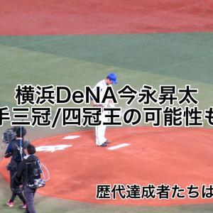 横浜DeNA今永昇太,投手三冠/四冠王の可能性は!?歴代達成投手たちにビビる…