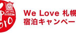 We Love 札幌 宿泊キャンペーンが始まった件