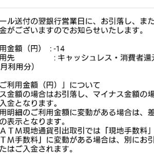 14円でデビットカード停止!?
