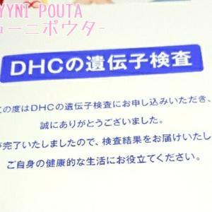 DHC 遺伝子検査結果、到着☆*°