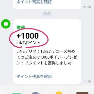 """ポイント付与♪""""お得にLINEデリマ"""""""