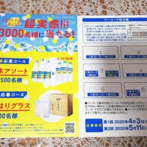 【懸賞&当選メール公開!】サントリー天然水☆*