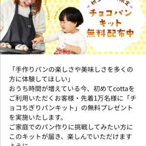 【cotta】無料で手作りパンキット☆*型付き♪