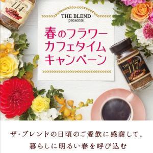 【懸賞】UCCコーヒー☆*フラワーキャンペーン