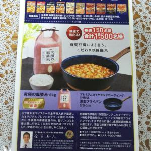 【懸賞】丸美屋 麻婆豆腐☆*究極の麻婆米×フライパン&4月まとめ