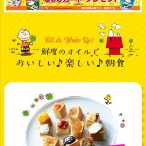 【懸賞】鮮度のオイル☆*スヌーピーQUOカード