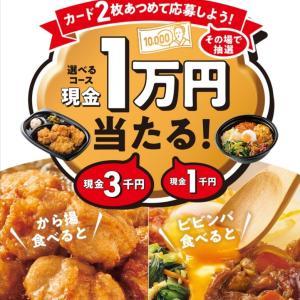 【懸賞】HottoMotto☆*現金1万円がその場で当たる!