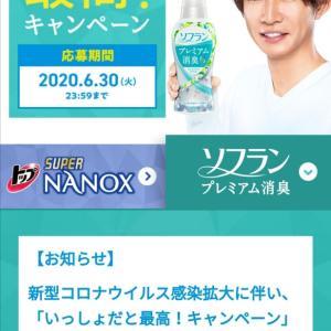 【懸賞】LION☆*NANOX・ソフランで詰め合わせセット