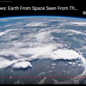 宇宙ステーションから見た地球【ライブ映像】