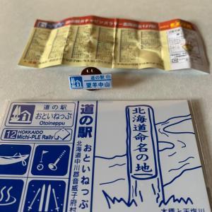 北海道のブログ友達様からの贈り物