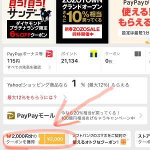 Yahoo2000円引きで買ったもの♡