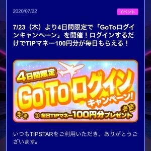 TIPSTAR明日から100円×4日間♡新規3500円♡