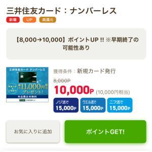 クレカ作って1万円♡