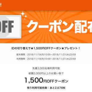 Wowma1500円オフクーポン♡