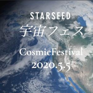STARSEED☆宇宙フェス 5月5日開催!!!