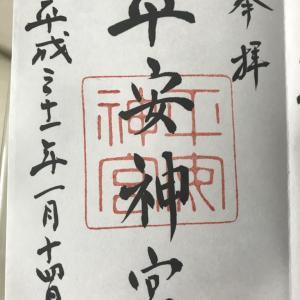 京都御朱印ポタリング