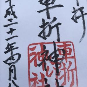 桜と御朱印ポタ【御幸宮 藤森神社 豊国神社 車折神社】