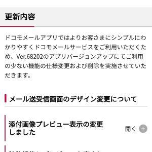 ドコモメール アプリの改悪ヴァ..