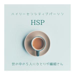HSP┃ひきこもり系でもしあわせになれる。