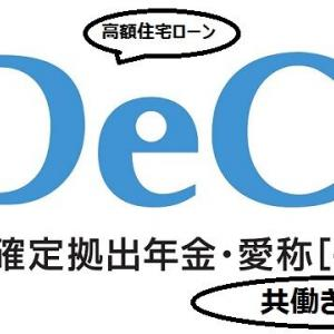 iDeCo(イデコ)の運用成績を公開!【2020年5月】