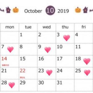9月後半・10月レッスンスケジュール ♡