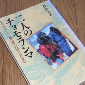 古い〝山岳本〟再読⑥二人のチョモランマ