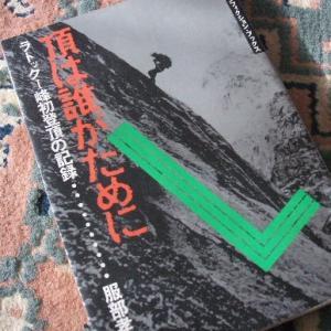 古い〝山岳本〟再読⑧頂は誰がために・他