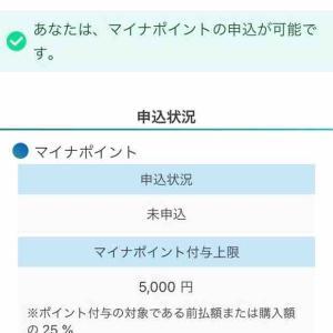 マイナポイント登録〜人生初 青い吉野家 2020.09.02