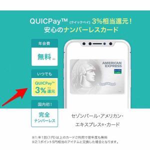 QUICPay 専用カード導入 2021.05.25