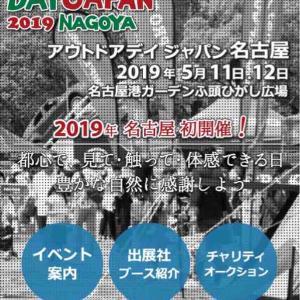 アウトドアデイ ジャパン 名古屋へ 2019.05.11