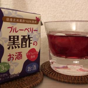 ブルーベリー黒酢のお酒をタメす
